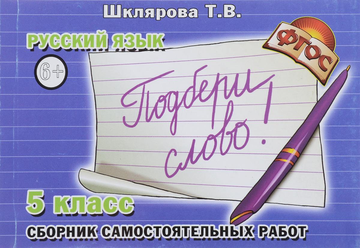 Русский язык. 5 класс. Сборник самостоятельных работ «Подбери слово!»
