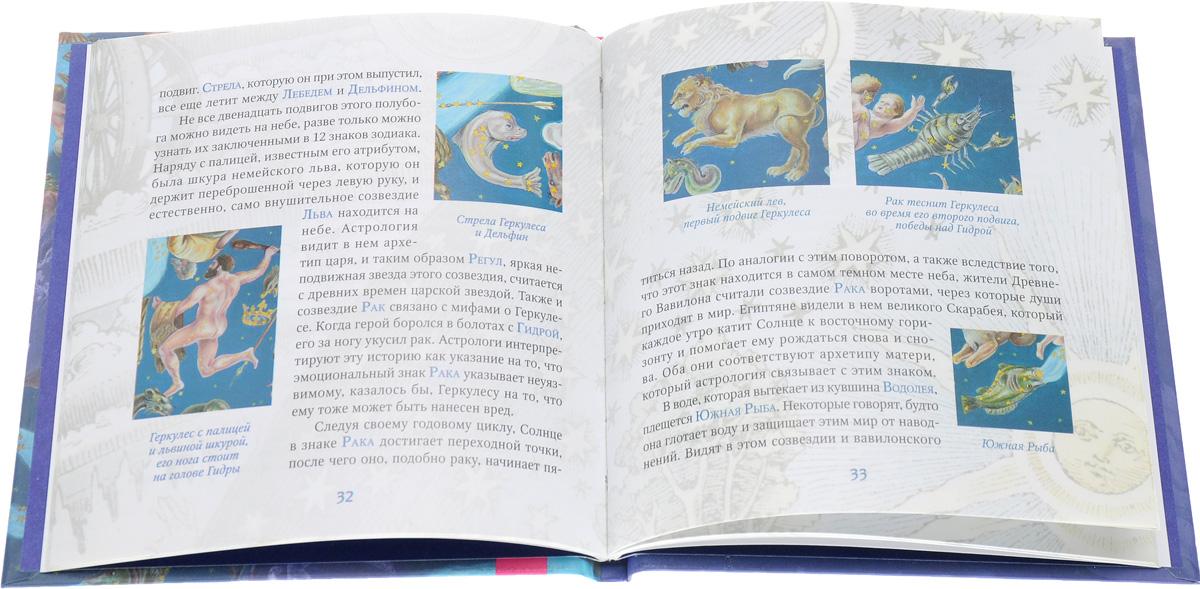 Мифы и легенды звездного неба. Браки богов. Астропсихология любви. Циклы Сатурна. Карта изменений в вашей жизни