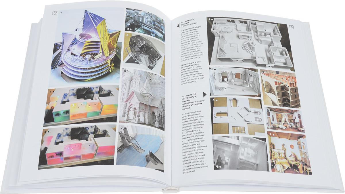 Архитектурно-дизайнерское проектирование. Генерирование проектной идеи. Основы методологии. Учебное пособие