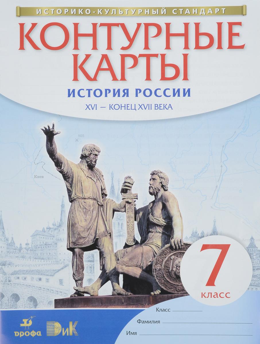 История России XVI - конец XVII века. 7 класс. Контурные карты