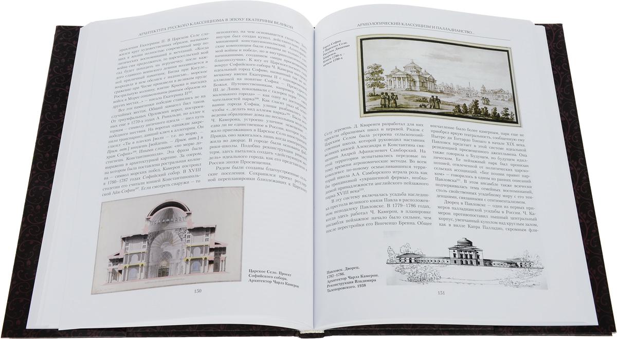 Архитектура русского классицизма в эпоху Екатерины Великой