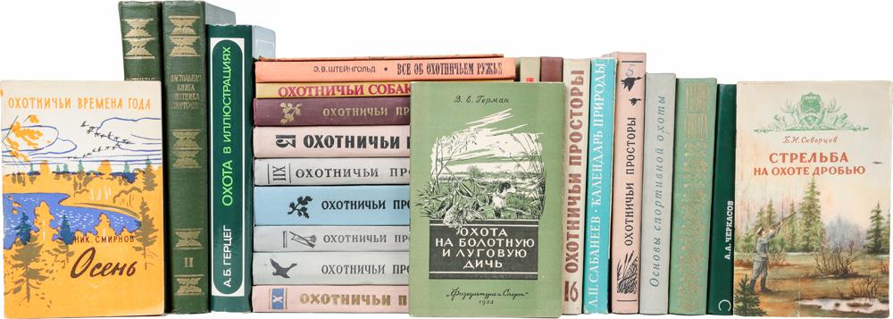 Охота (комплект из 24 книг)