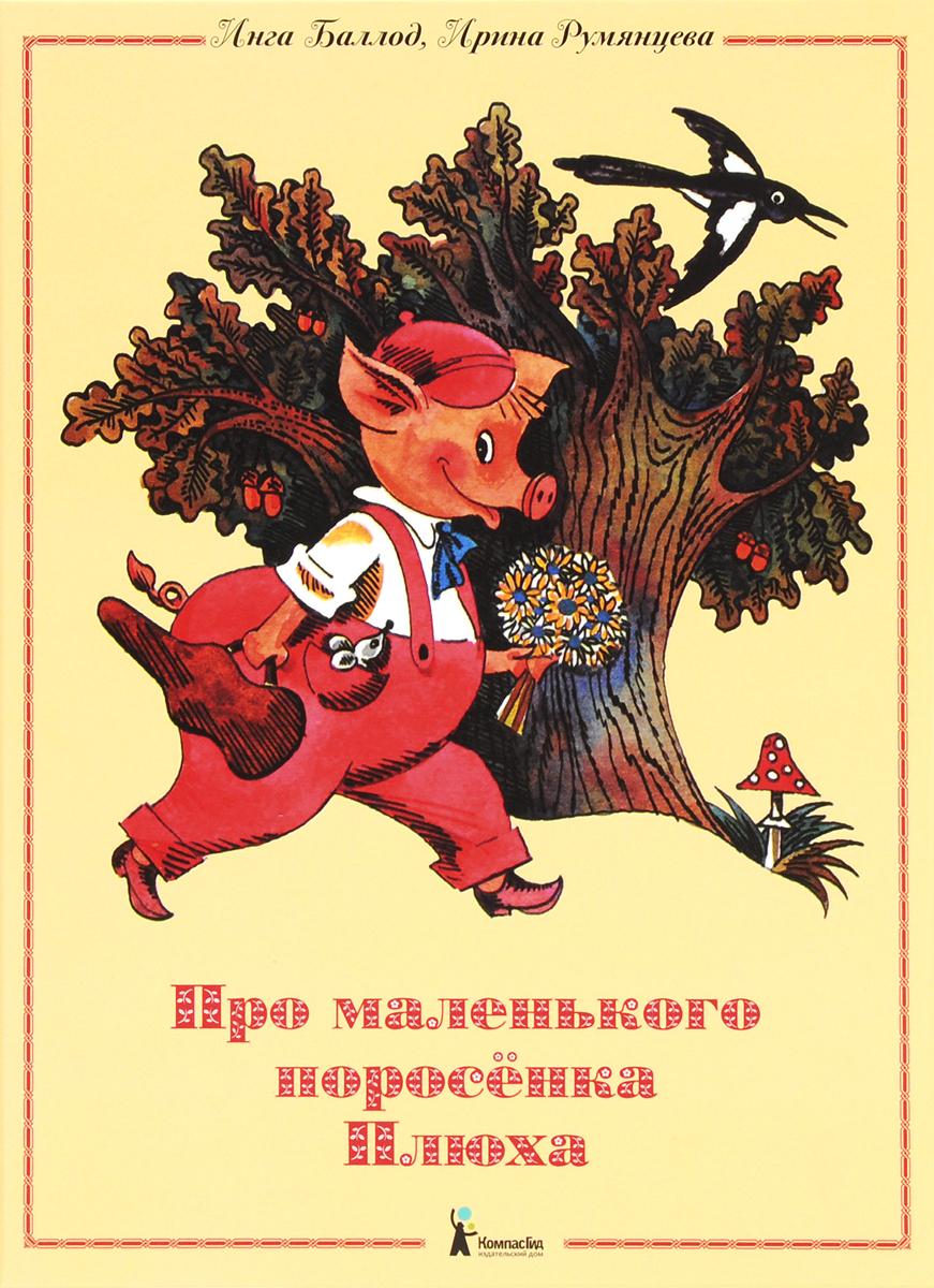 Про маленького поросенка Плюха12296407Книга Про маленького поросёнка Плюха написана по мотивам сказок Элисон Аттли и проиллюстрирована замечательным художником Евгением Медведевым. Плюх - непосредственный добрый поросёнок, с которым вечно что-нибудь случается. Что ни день, то новая беда. А может быть, победа? Как ужиться с этим маленьким непоседой, знают наверняка только сестричка Хрю, братья Топ и Шлёп и дядюшка Барсук. Главное - помнить несколько важных правил: перед тем как постирать Плюху штаны, важно вытащить оттуда мышат и сердобольную маму-мышь, перед тем как отправить малыша в лес за берёзовым веником, стоит обязательно убедиться, что он знает, как выглядит берёза, а ещё обязательно стоит рассказать Плюху, откуда берётся снег, чтобы поросёнка не провела в очередной раз хитрюга-лиса. С Плюхом, конечно, непросто, но он, как и любой ребёнок, радует окружающих своей непосредственностью и добротой.
