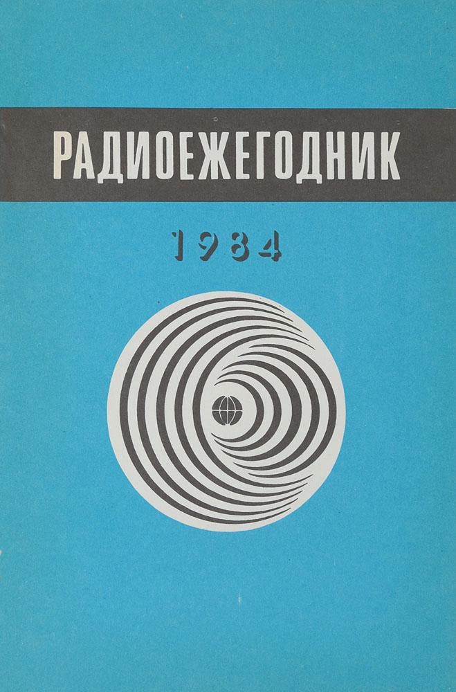 Радиоежегодник-1984