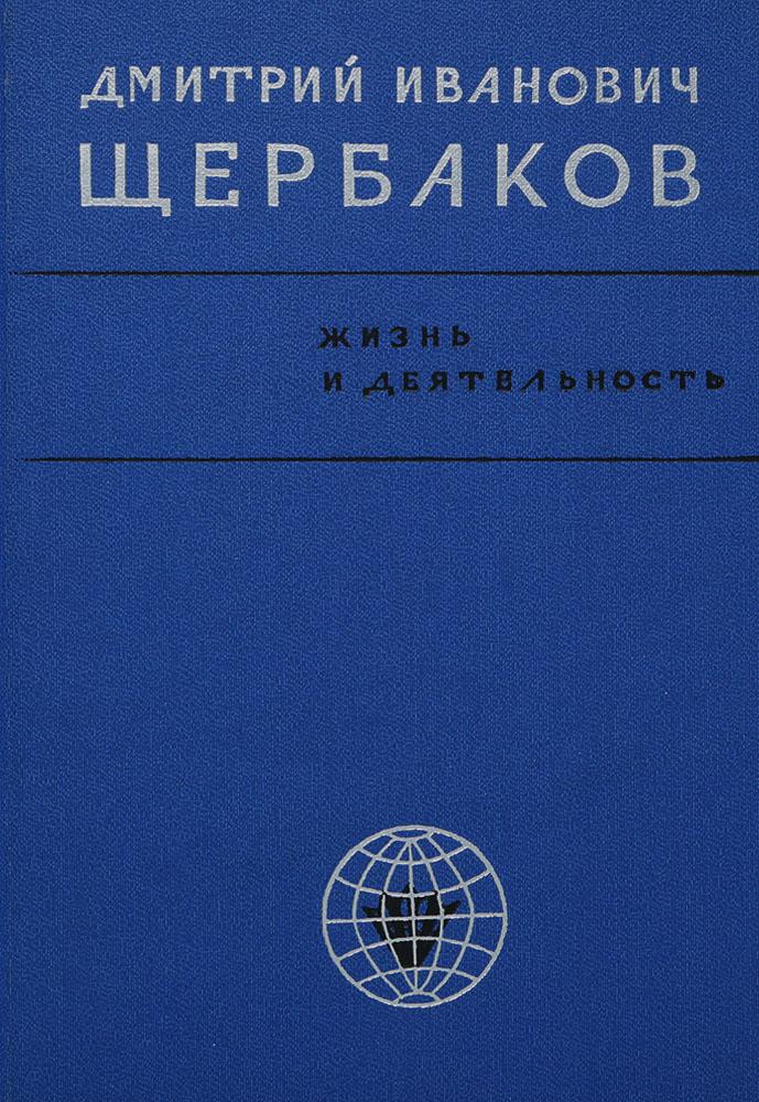 Дмитрий Иванович Щербаков. Жизнь и деятельность