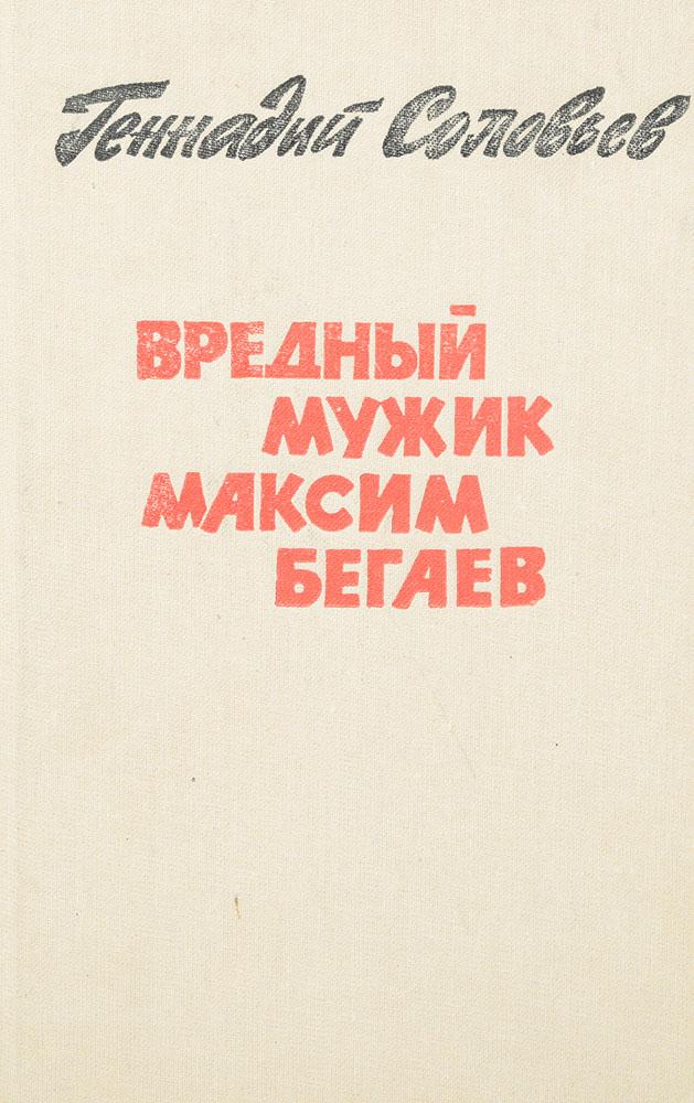 Вредный мужик Максим Бегаев