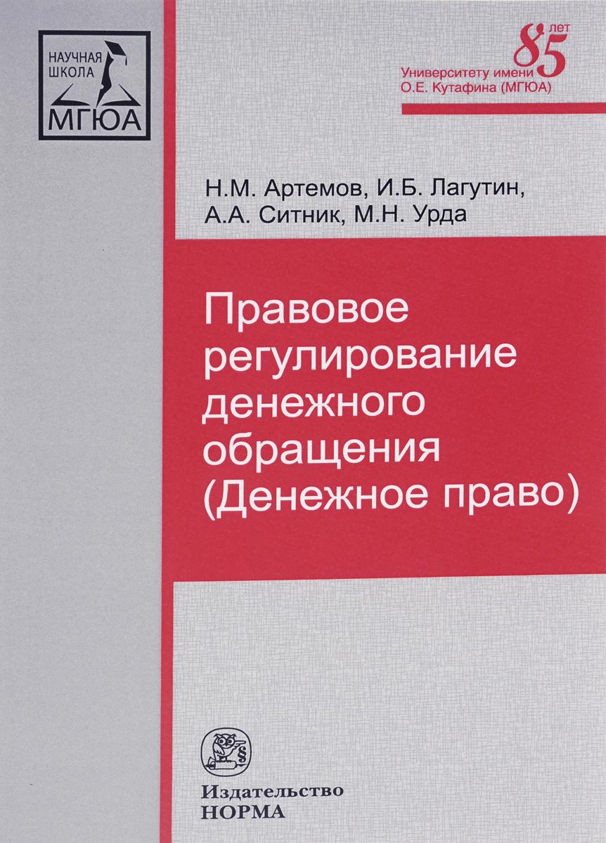 Правовое регулирование денежного обращения ( 978-5-91768-756-8 )