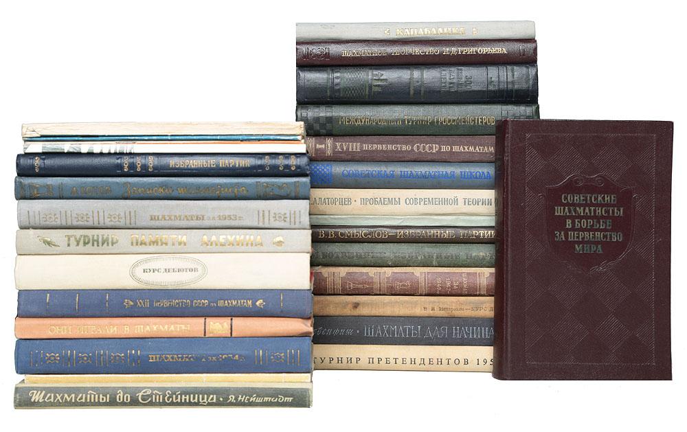 Библиотечка шахматиста (комплект из 28 книг)