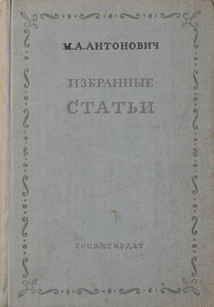 М. А. Антонович. Избранные статьи