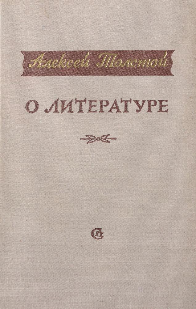 Алексей Толстой. О литературе