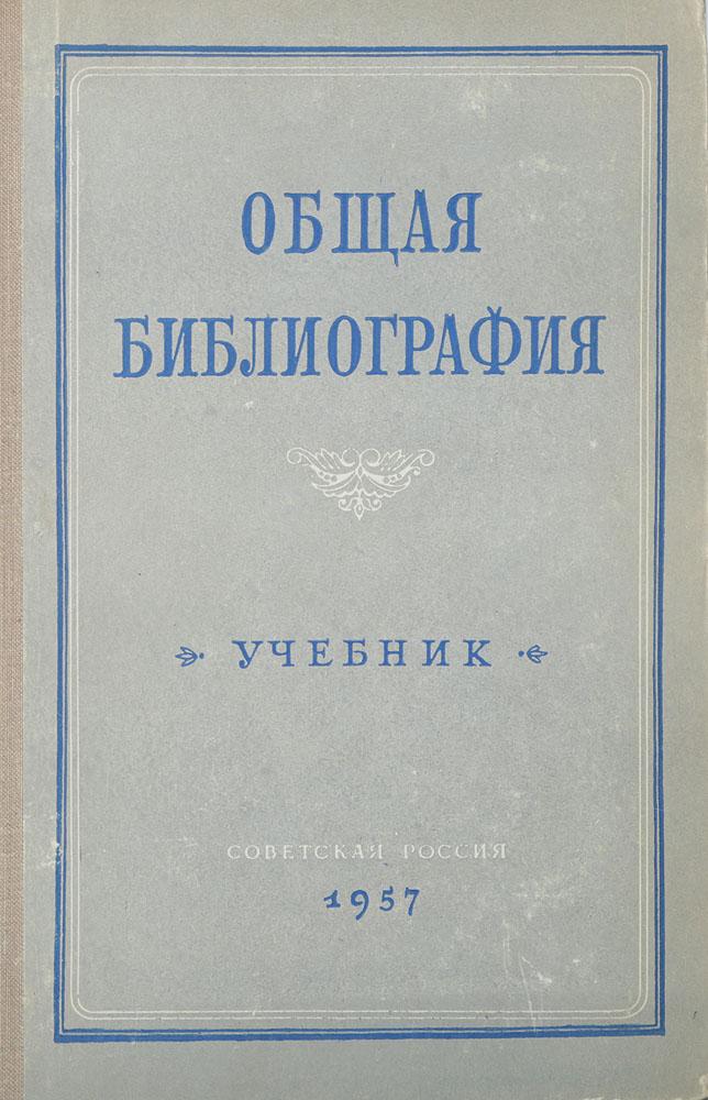 Общая библиография. Учебник для библиотечных институтов