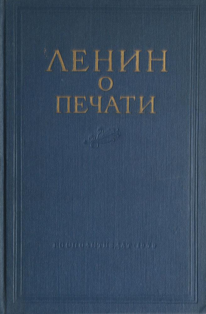 Ленин о печати