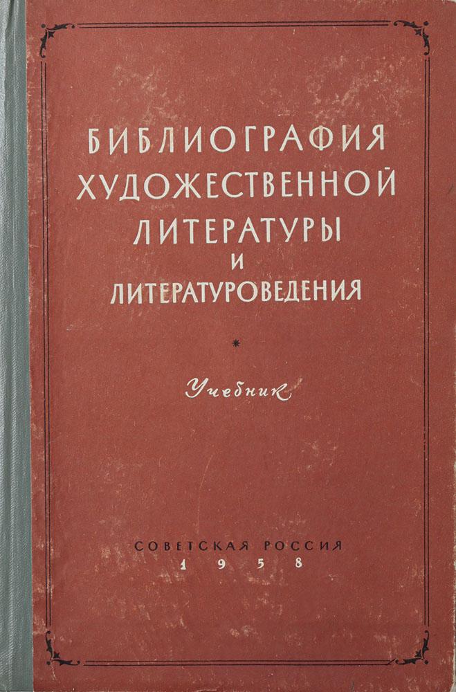 Библиография художественной литературы и литературоведения. Часть II