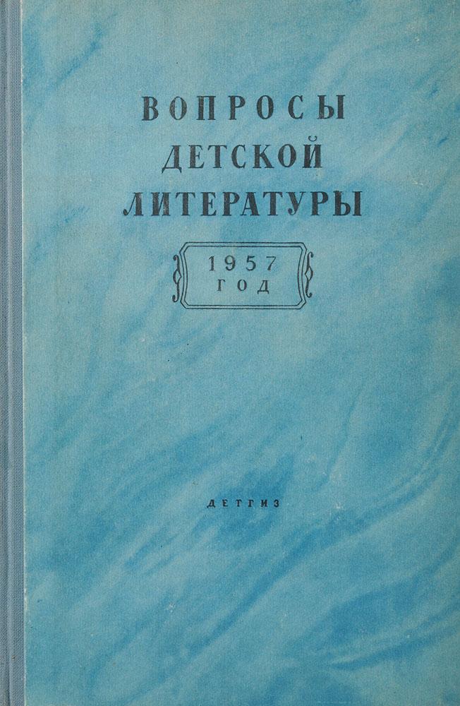 Вопросы детской литературы. 1957 год