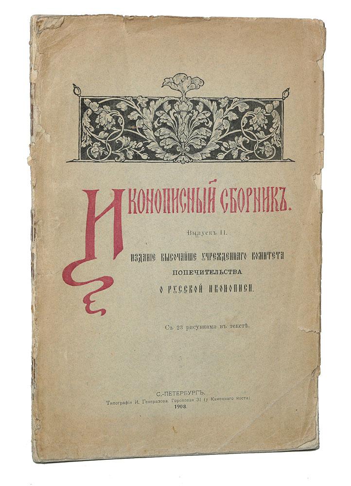 Иконописный сборник. Выпуск II
