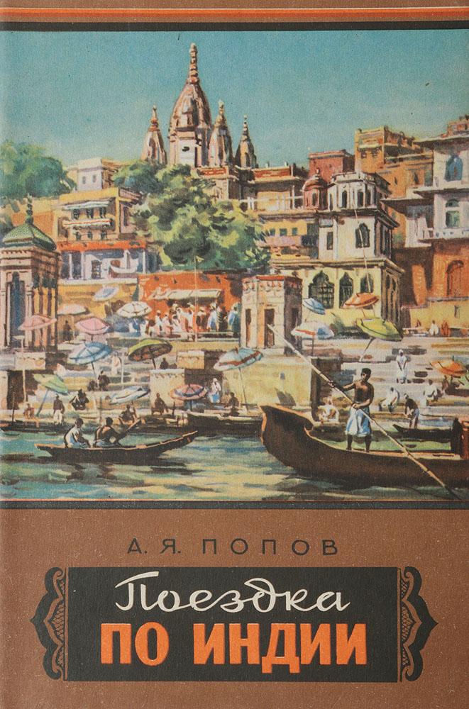 Поездка по Индии. А.Я.Попов