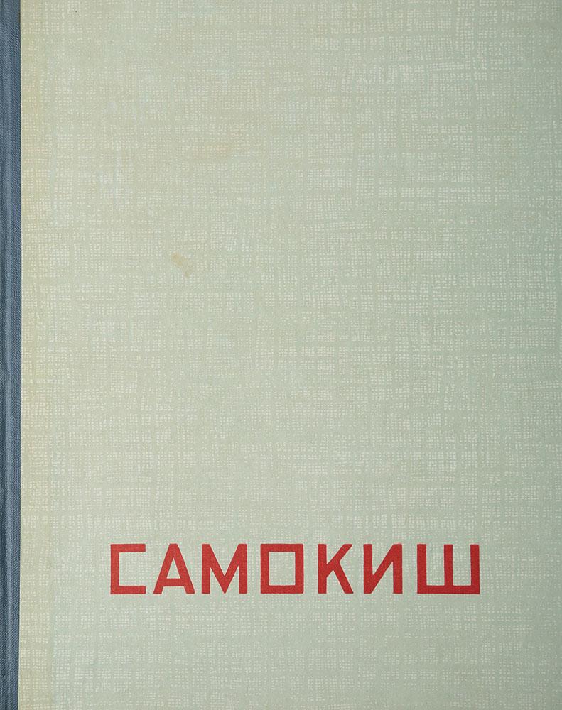 Николай Семенович Самокиш. Жизнь и творчество. К 100-летию со дня рождения (1860-1960)