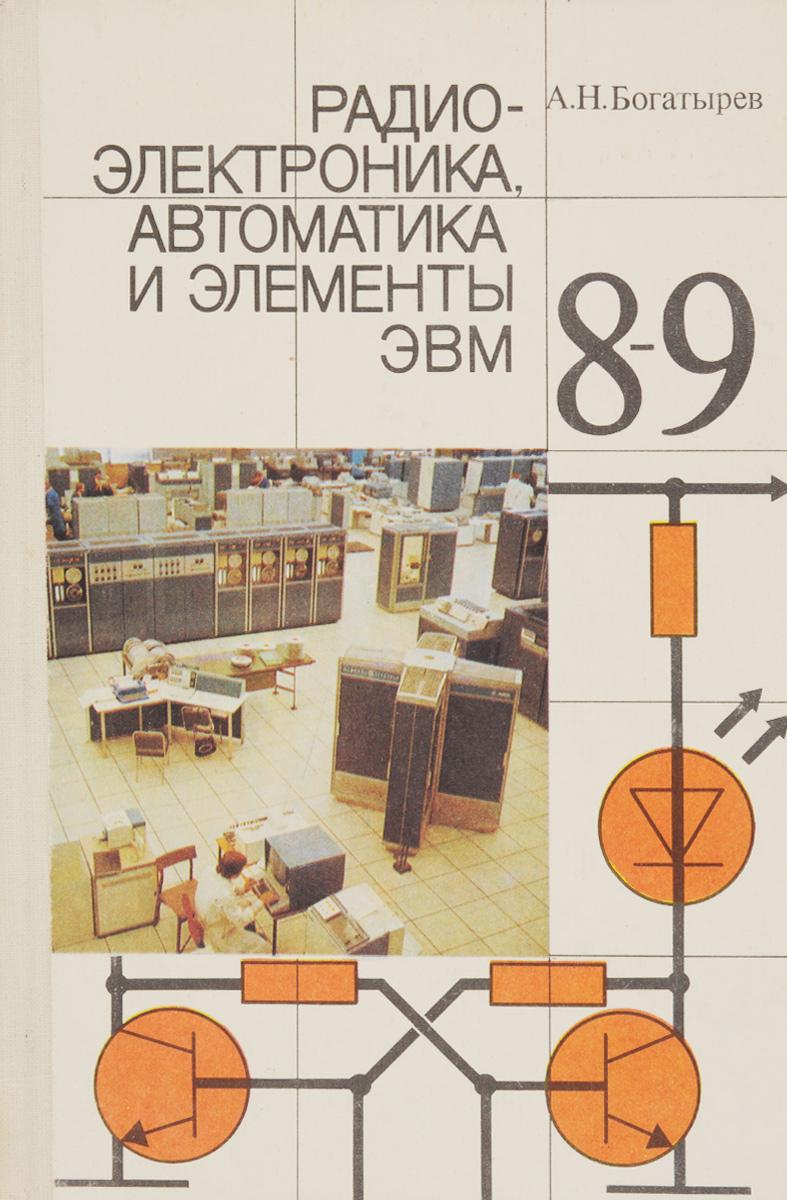 Радиоэлектроника, автоматика и элементы ЭВМ. Учебное пособие