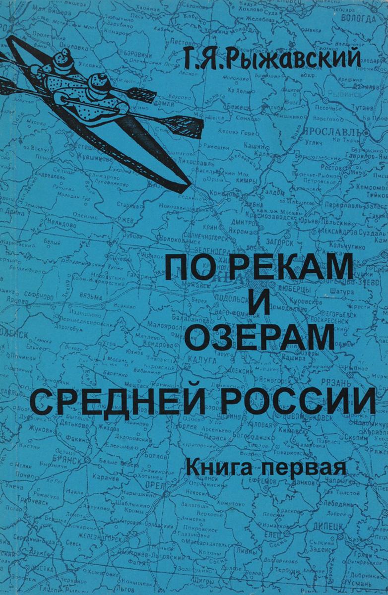 По рекам и озерам Средней России. В 2 книгах. Книга 1. Г. Я. Рыжавский