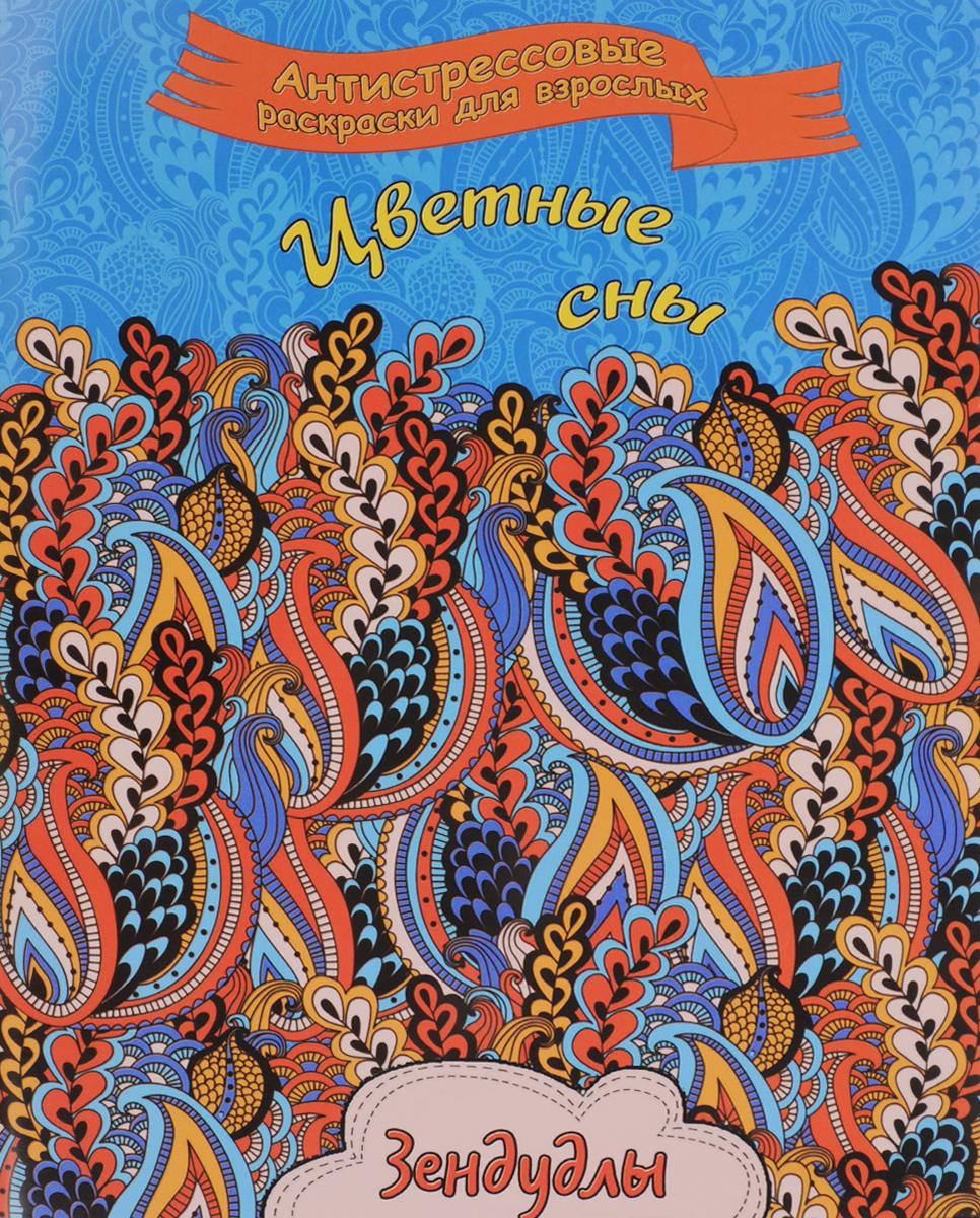 Цветные сны. Альбом для раскрашивания ( 978-5-906864-08-6 )