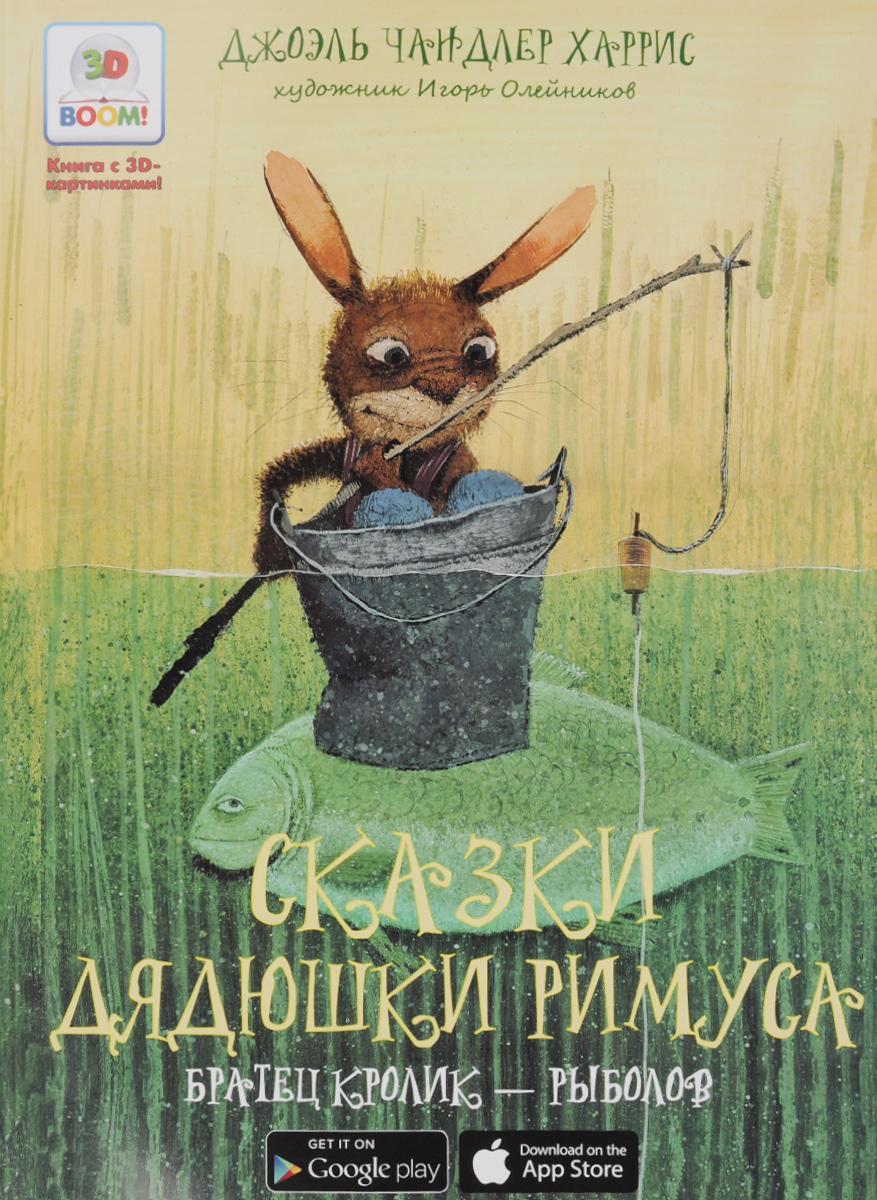 Сказки дядюшки Римуса. Братец Кролик - рыболов