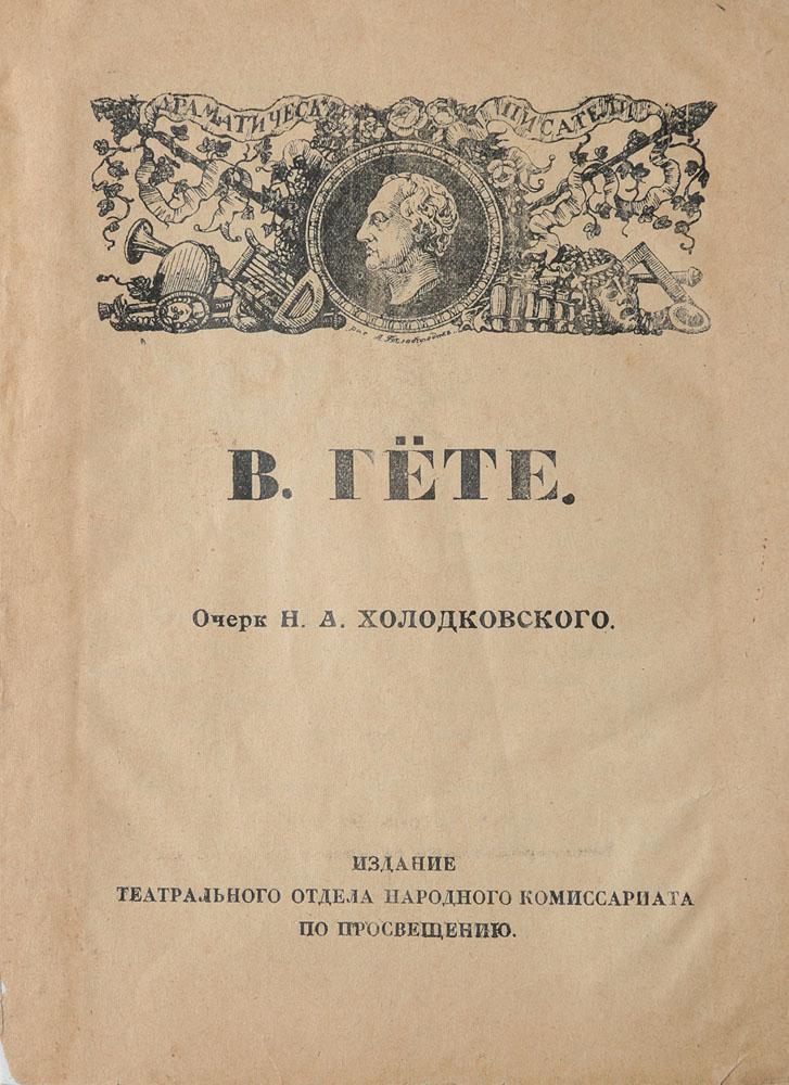 В. Гете