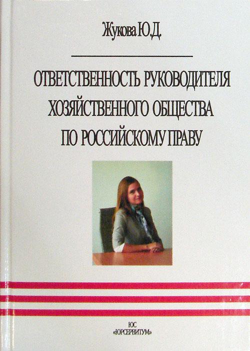 Ответственность руководителя хозяйственного общества по российскому праву