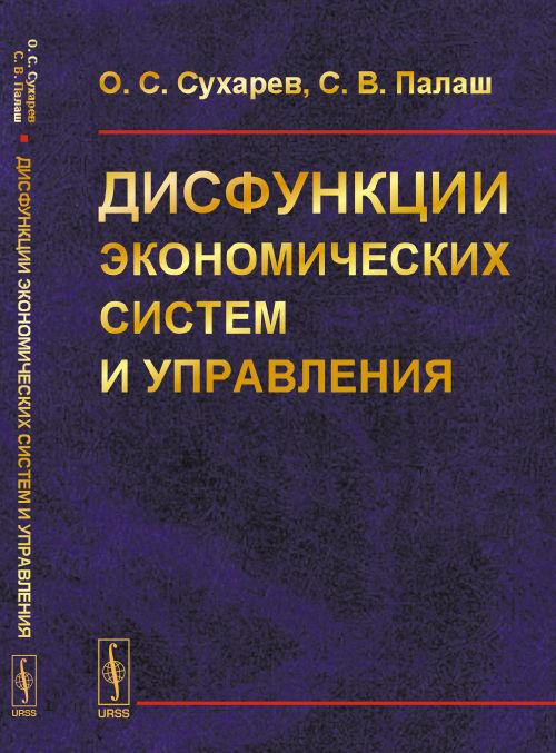Дисфункции экономических систем и управления