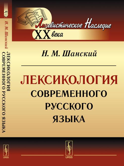 Лексикология современного русского языка