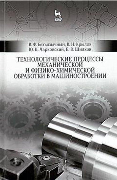Технологические процессы механической и физико-химической обработки в машиностроении. Учебное пособие
