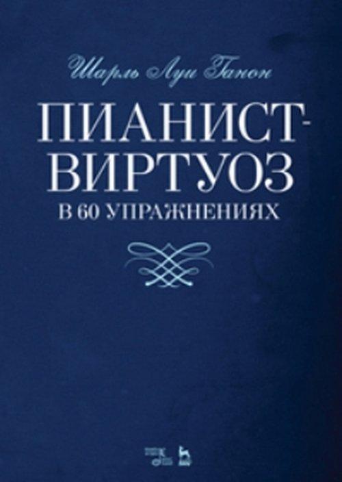 Пианист-виртуоз в 60 упражнениях. Учебное пособие ( 978-5-8114-2231-9 )