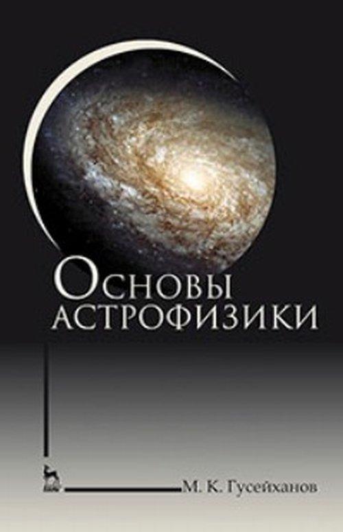 Основы астрофизики. Учебное пособие