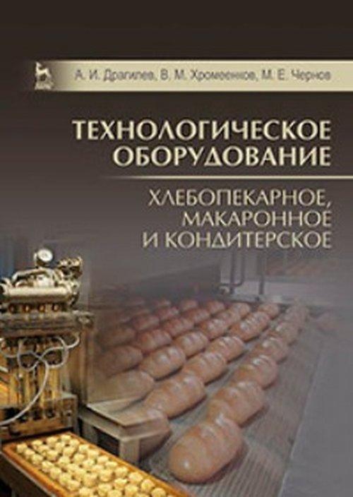 Технологическое оборудование: хлебопекарное, макаронное и кондитерское. Учебник