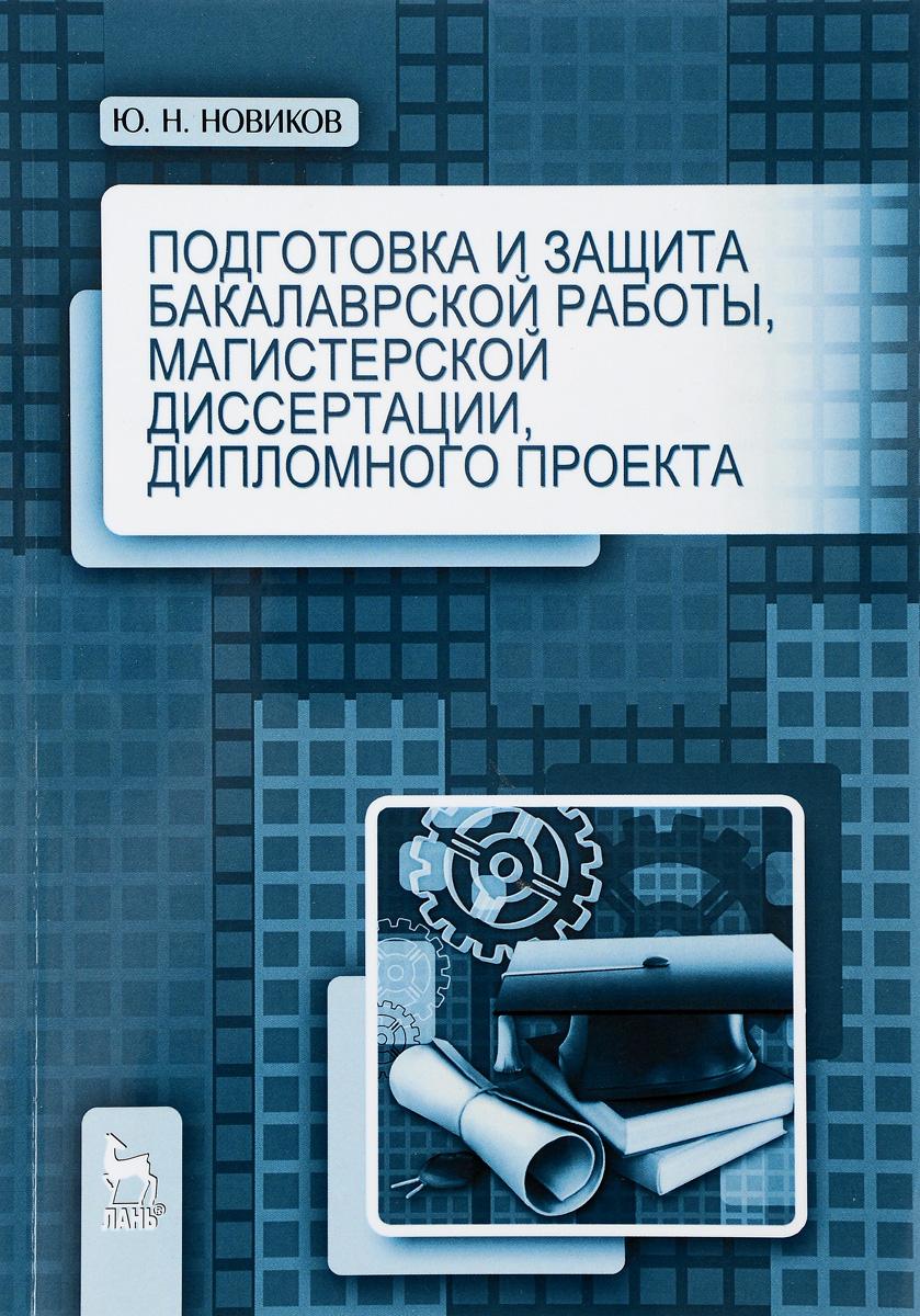 Подготовка и защита бакалаврской работы, магистерской диссертации, дипломного проекта. Учебное пособие