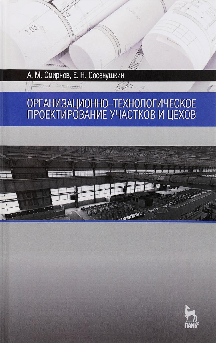 Организационно-технологическое проектирование участков и цехов. Учебное пособие