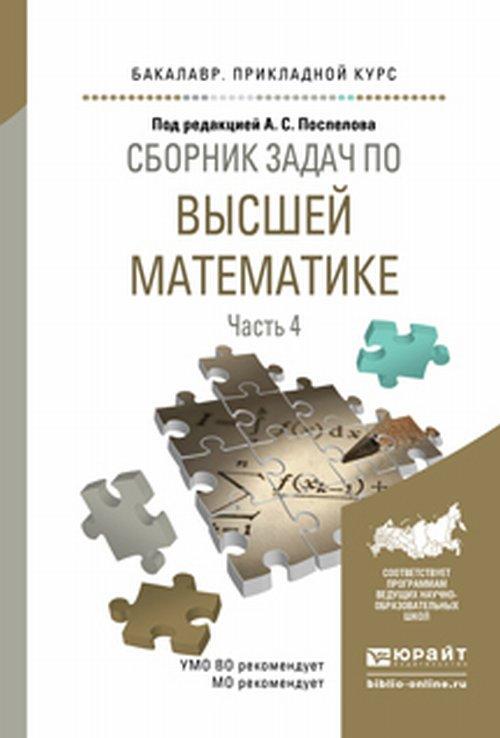 Высшая математика. Сборник задач. В 4 частях. Часть 4