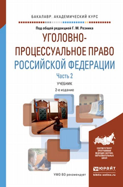 Уголовно-процессуальное право российской федерации в 2 ч. Часть 2. Учебник