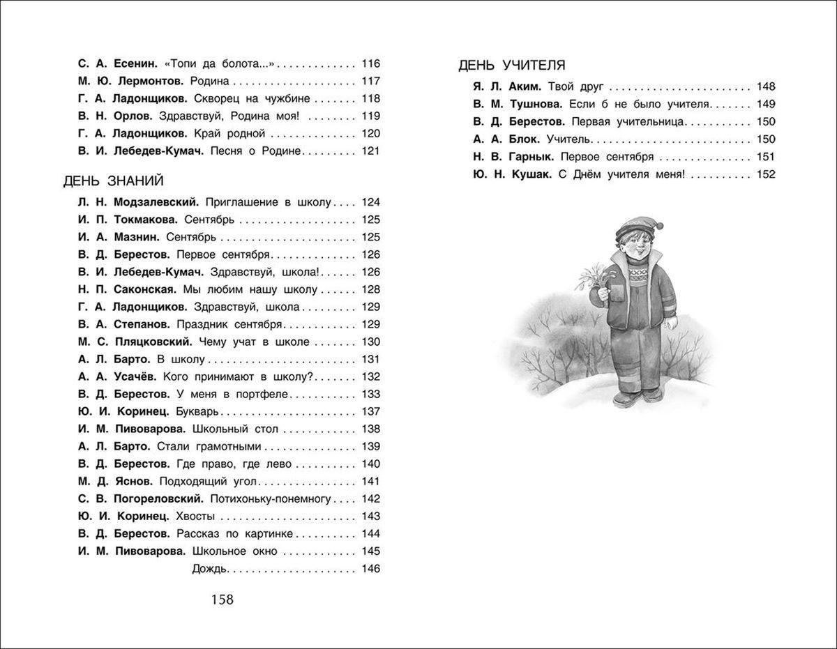 Хрестоматия. 1-4 классы. Любимые праздники: стихи