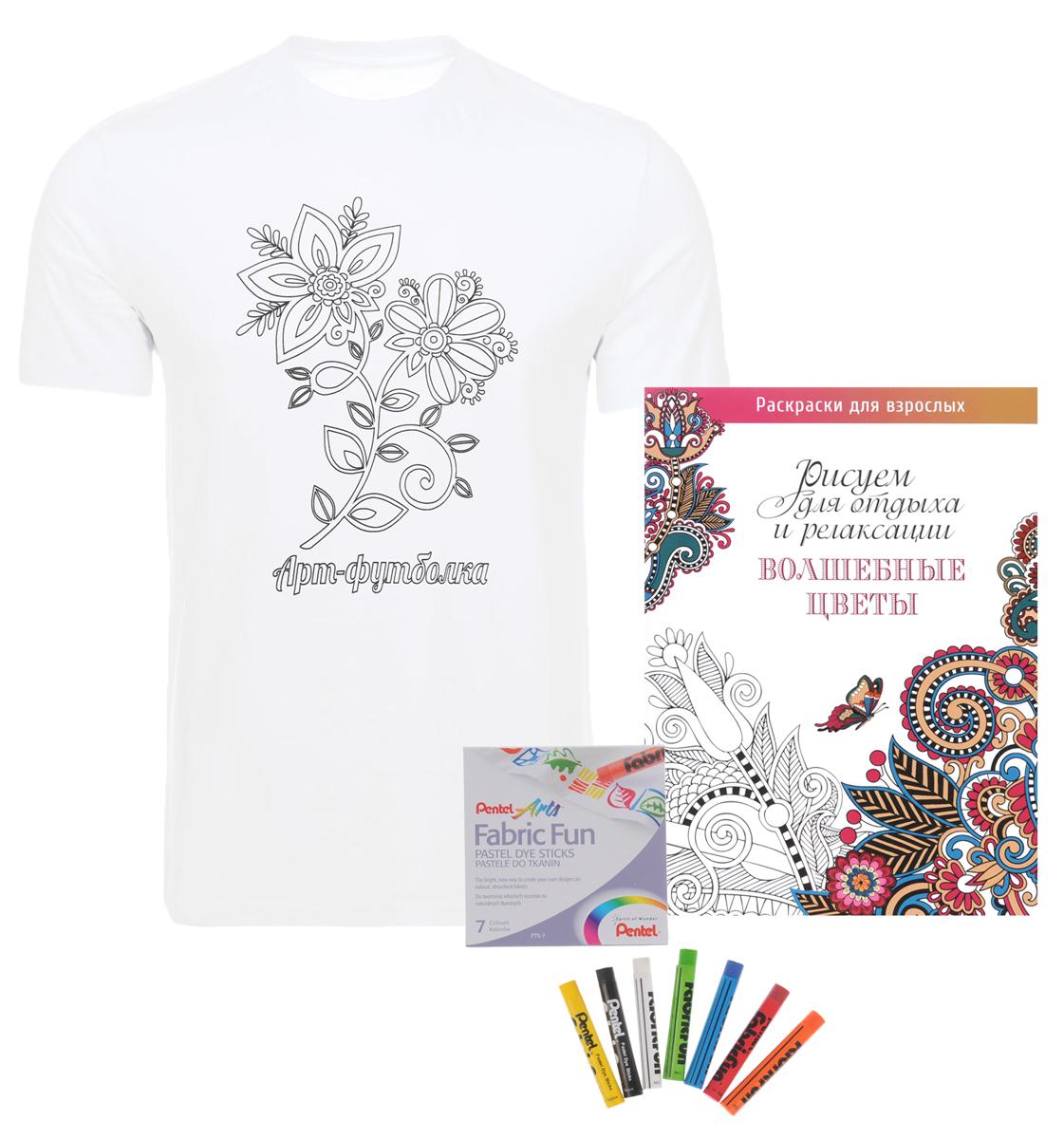 Волшебные цветы. Рисуем для отдыха и релаксации (+ мелки + футболка размера M)
