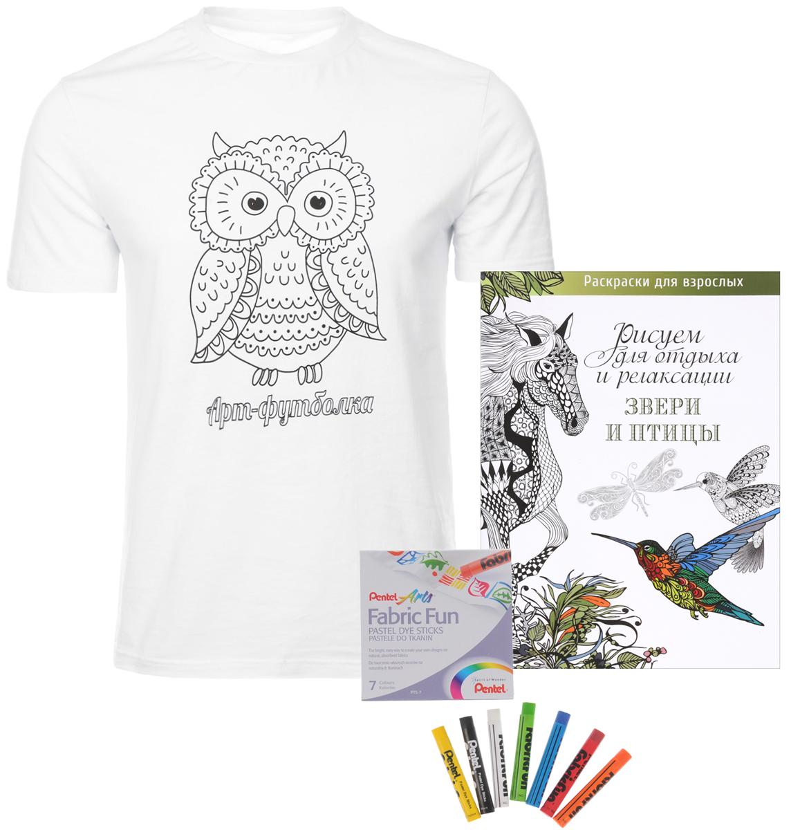 Звери и птицы. Рисуем для отдыха и релаксации (+ мелки + футболка размера M)