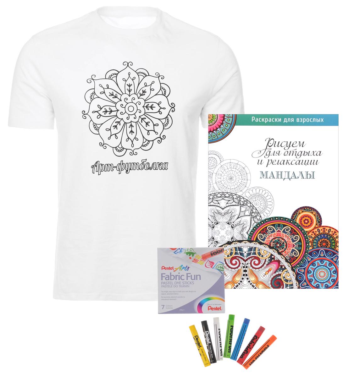 Мандалы. Рисуем для отдыха и релаксации (+ мелки + футболка размера M)