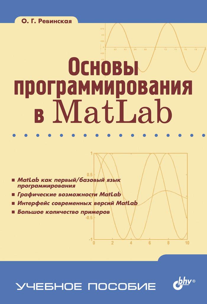 Основы программирования в Matlab. Учебное пособие