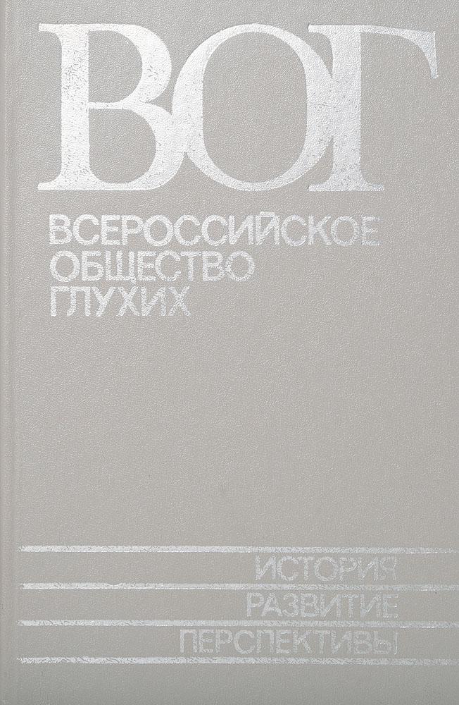Всероссийское общество глухих. История, развитие, перспективы