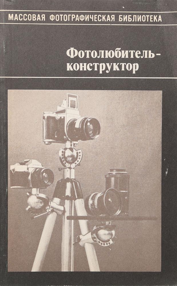 Фотолюбитель-конструктор
