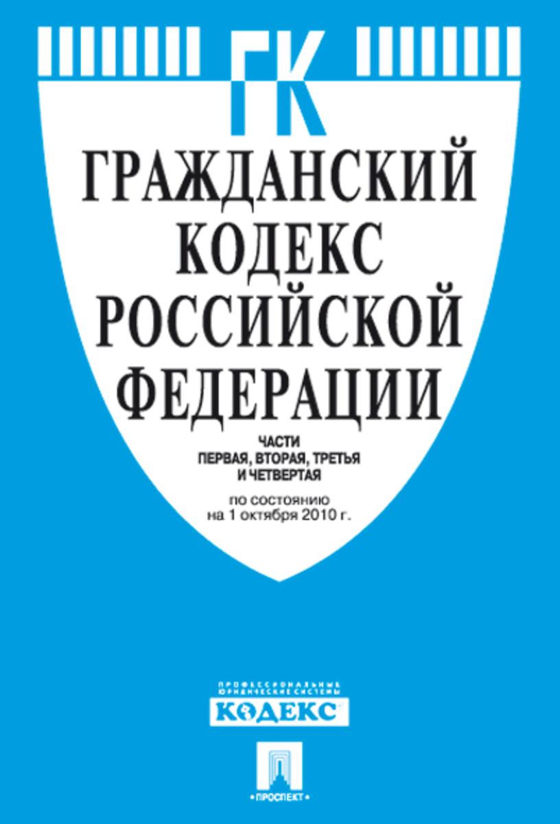 Гражданский кодекс Российской федерации. В 4 частях. Части 1, 2, 3, 4 ( 978-5-392-21553-9 )