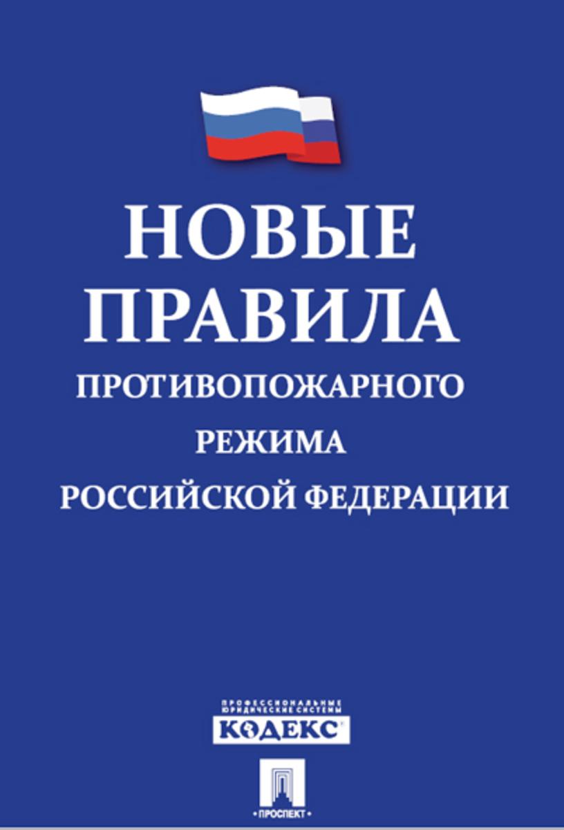 Новые Правила противопожарного режима в Российской Федерации ( 978-5-392-21547-8 )