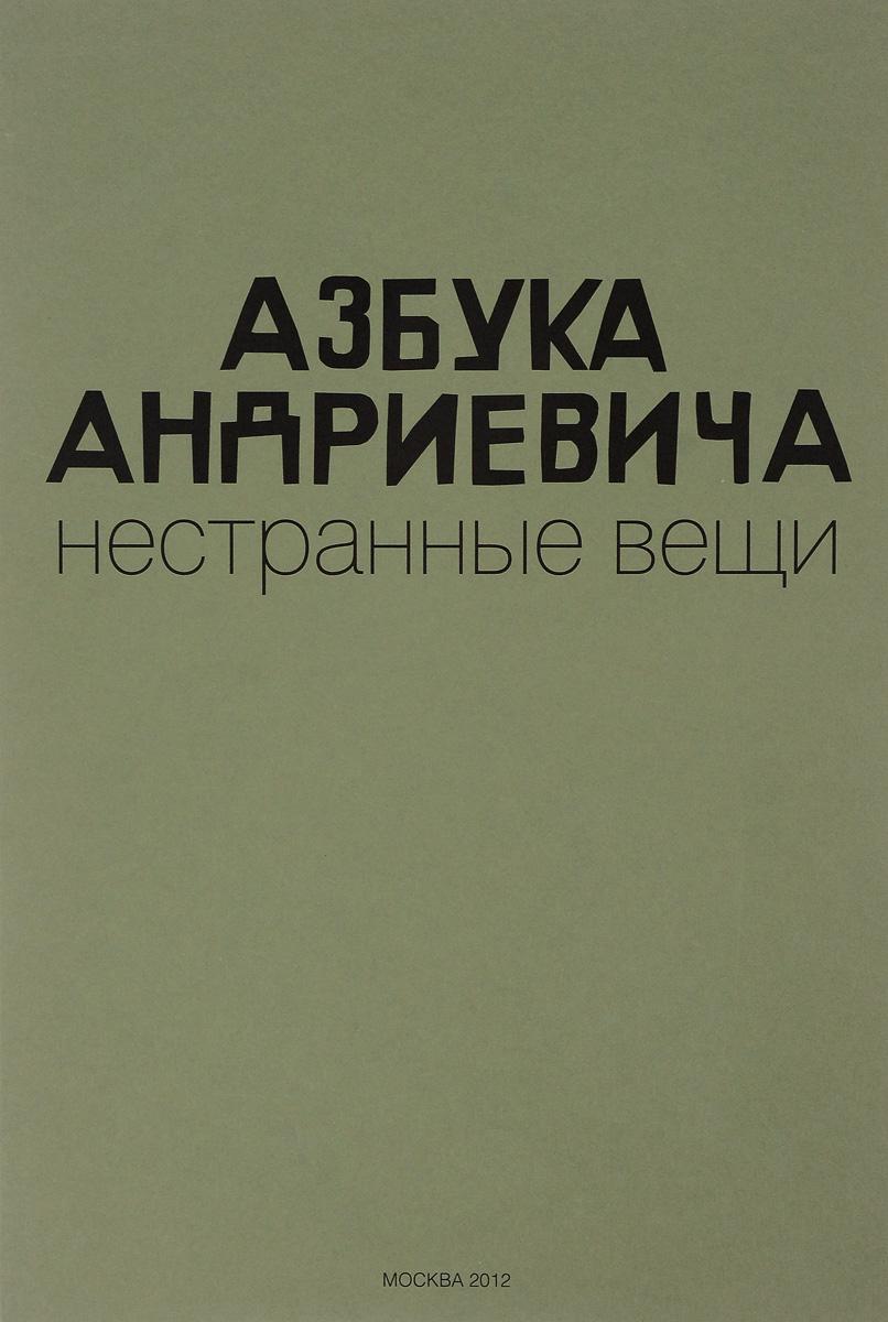 Азбука Андриевича. Нестранные вещи