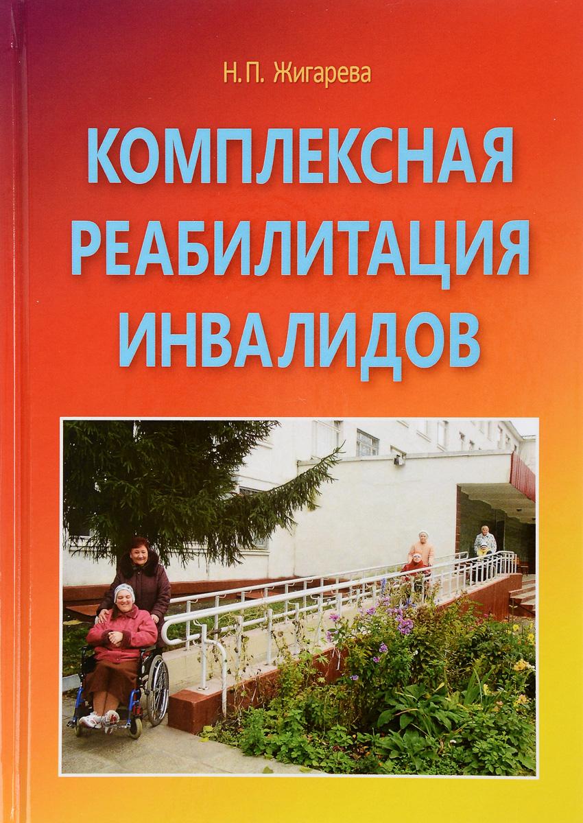 Комплексная реабилитация инвалидов в учреждениях социальной защиты