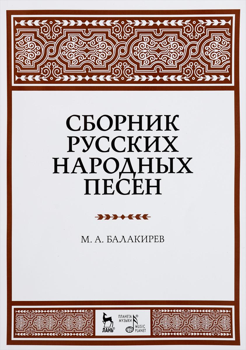 Сборник русских народных песен. Учебное пособие / Collection of Russian Folk Songs: Textbook
