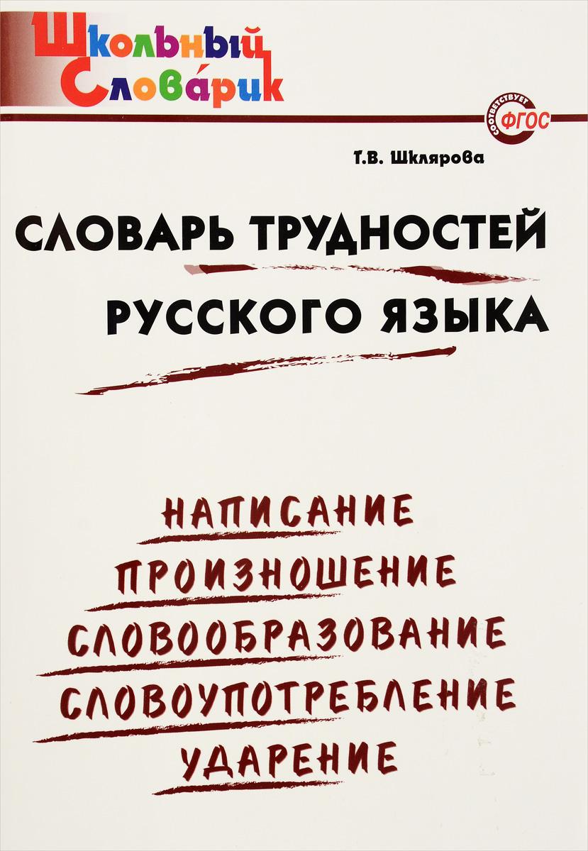 Словарь трудностей русского языка. Начальная школа